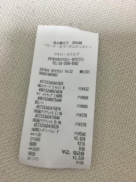 f:id:yamama48:20160820121314j:plain