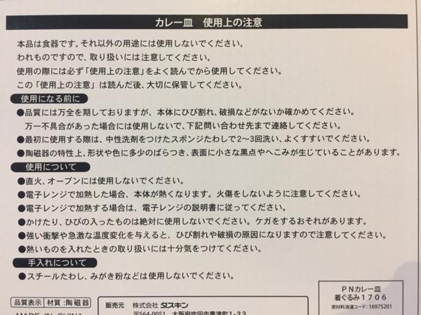 f:id:yamama48:20170618143645j:plain