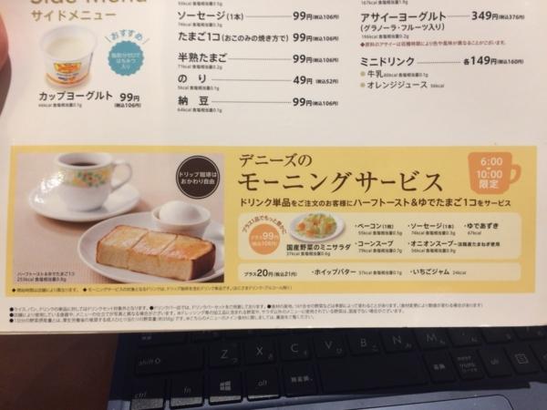 f:id:yamama48:20170712074855j:plain