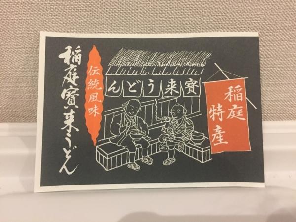 f:id:yamama48:20170712175451j:plain