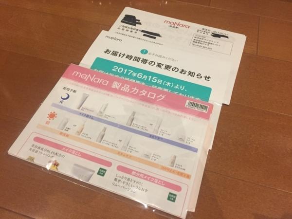 f:id:yamama48:20170726202123j:plain