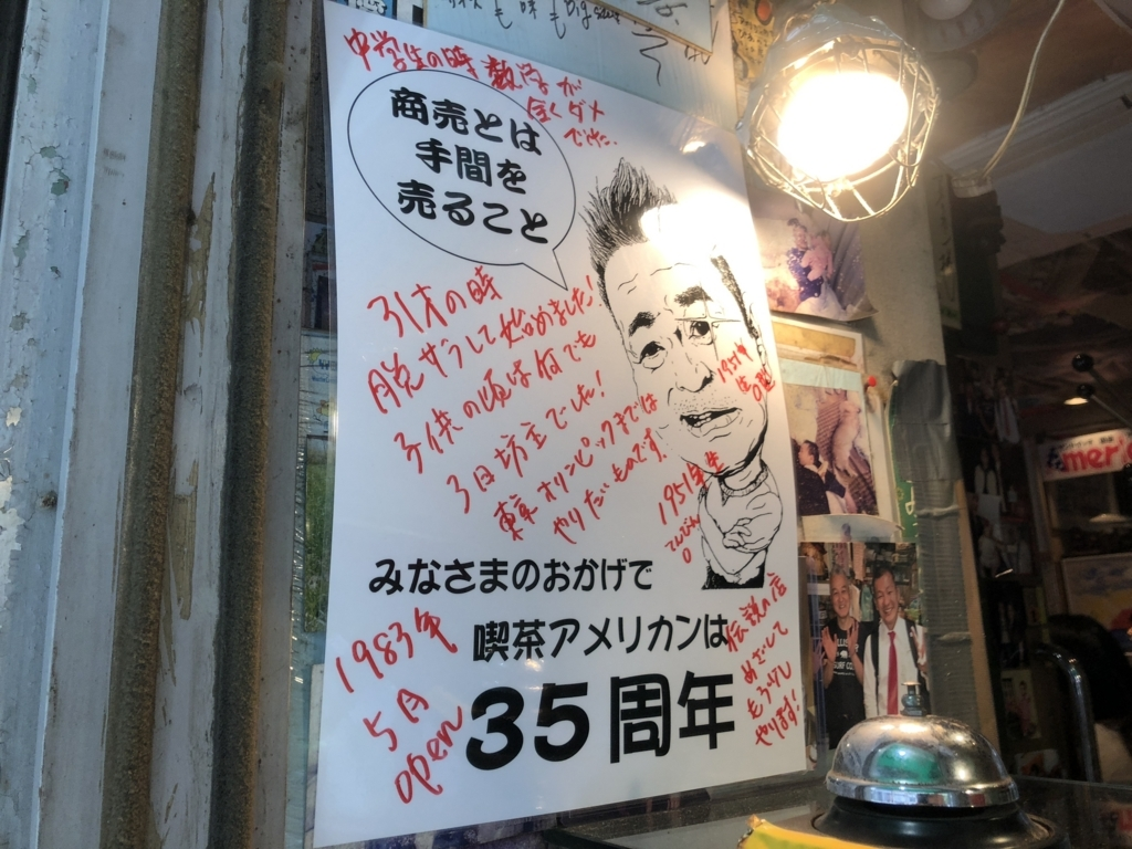 f:id:yamama48:20180430213359j:plain