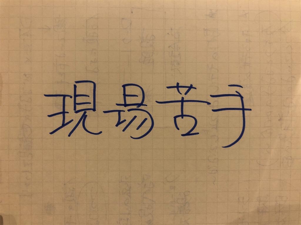 f:id:yamama48:20180517220719j:image