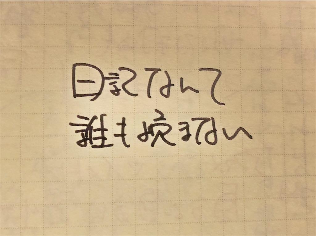 f:id:yamama48:20180630215900j:image