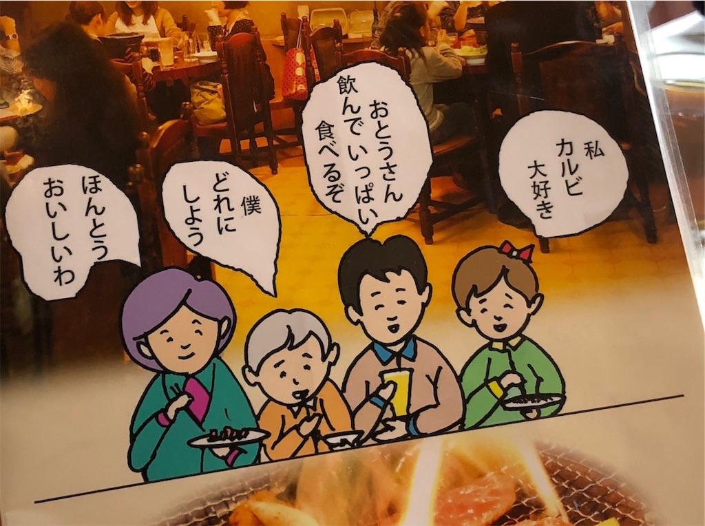 f:id:yamama48:20181230212137j:plain
