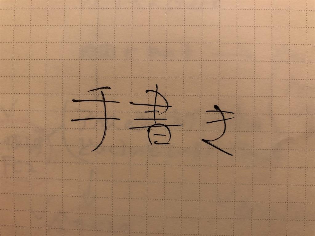 f:id:yamama48:20190126233658j:image