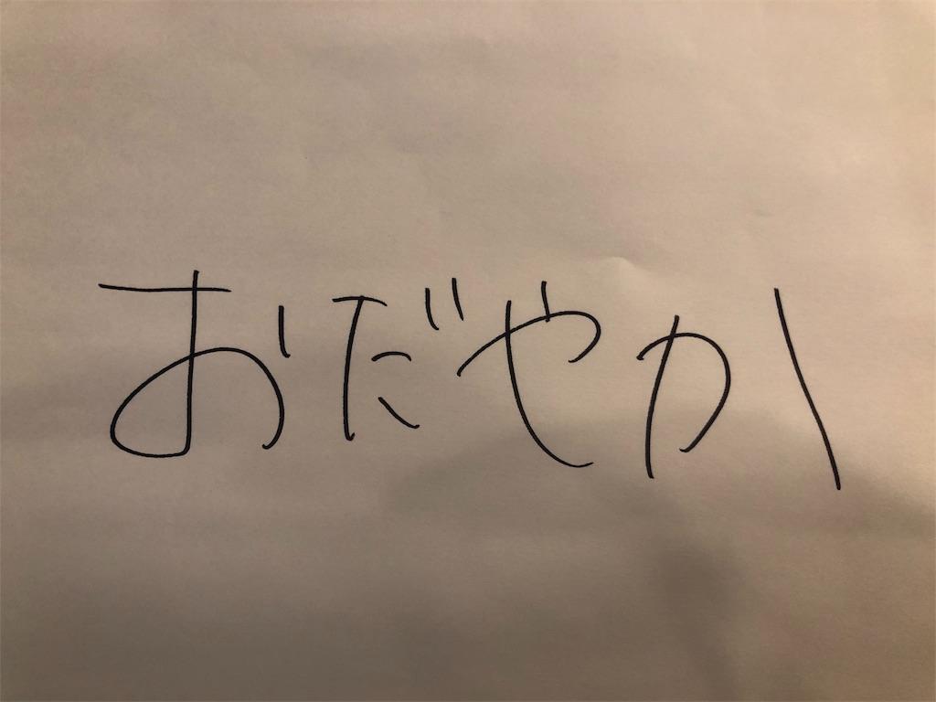 f:id:yamama48:20190129184650j:image