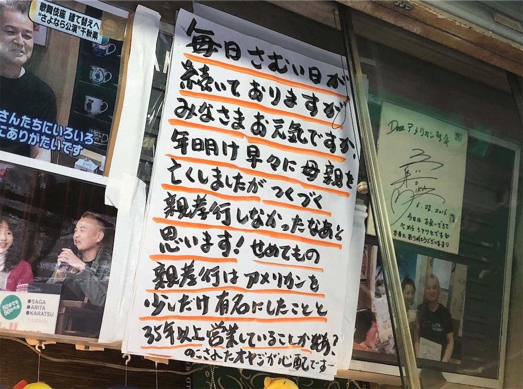 f:id:yamama48:20190202203654j:plain