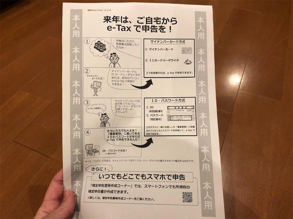 f:id:yamama48:20190205211942j:image