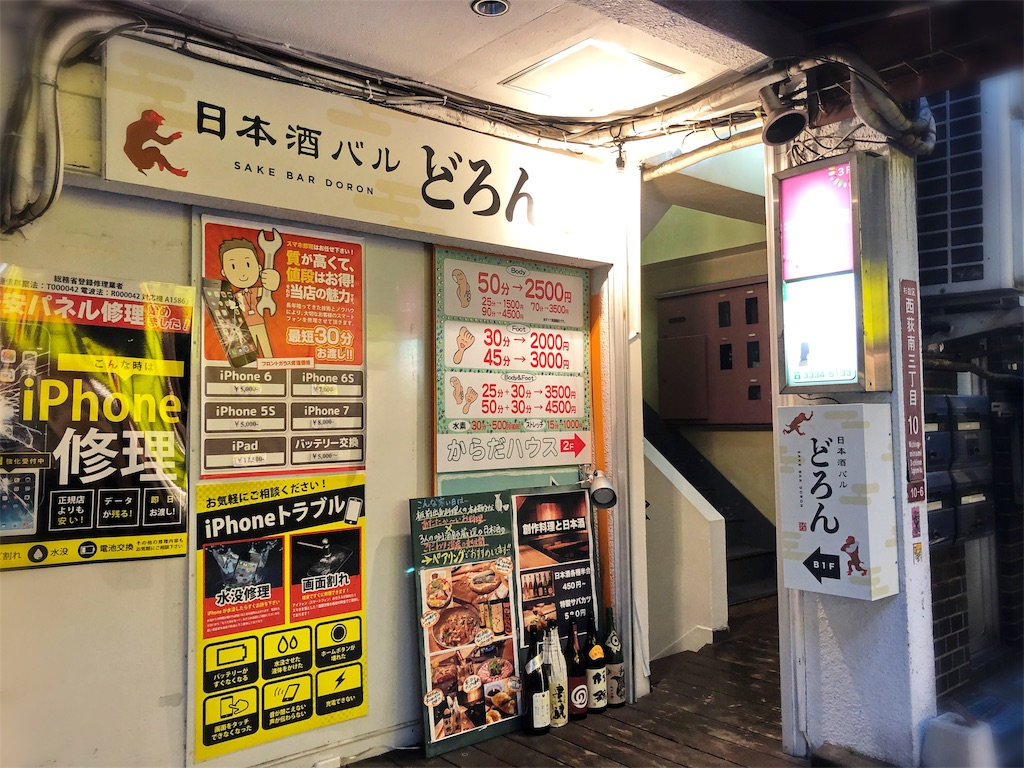 f:id:yamama48:20190220195817j:plain