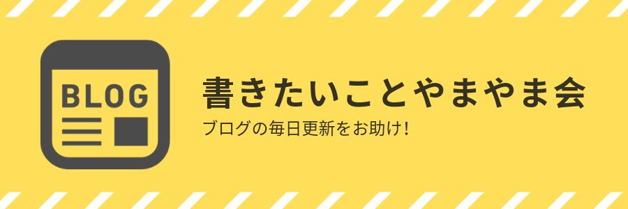 f:id:yamama48:20190530181201p:plain