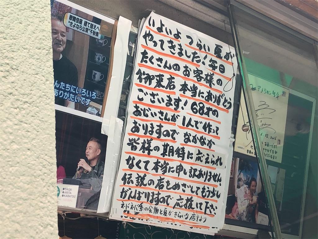 f:id:yamama48:20190618170213j:plain