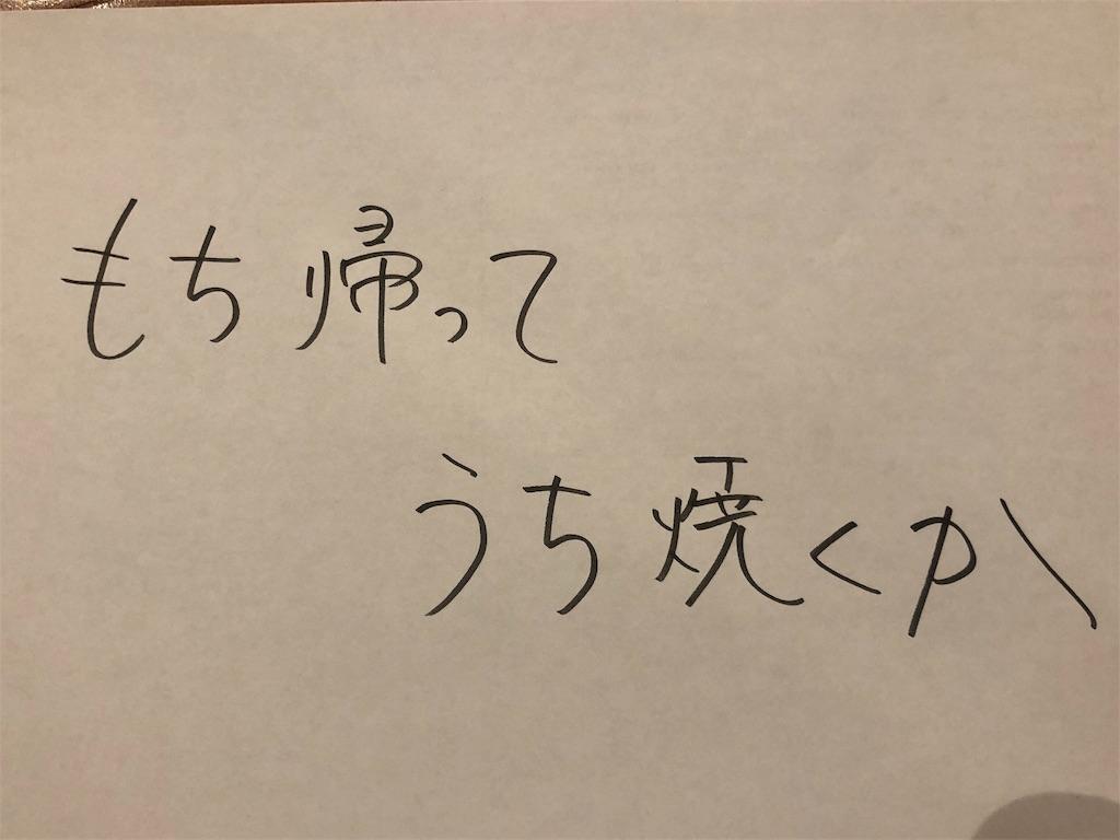 f:id:yamama48:20190619214745j:plain