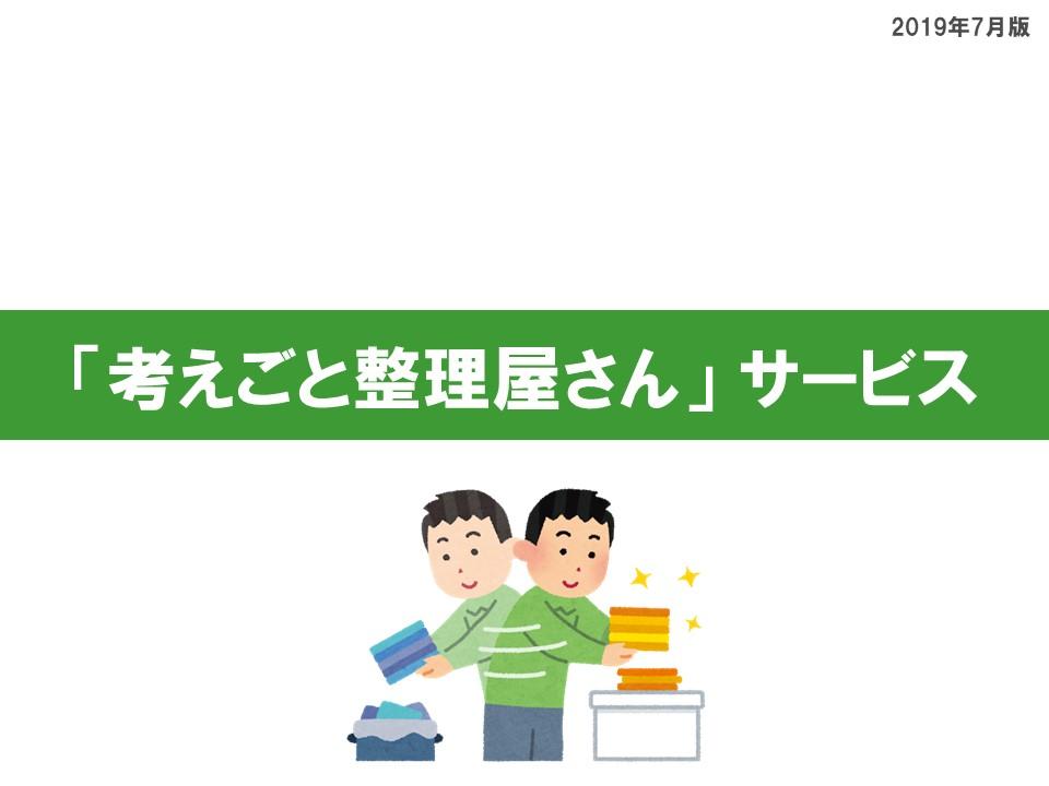 f:id:yamama48:20190709153206j:plain