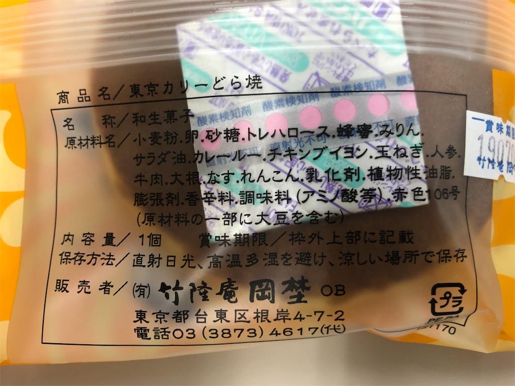 f:id:yamama48:20190710141629j:plain