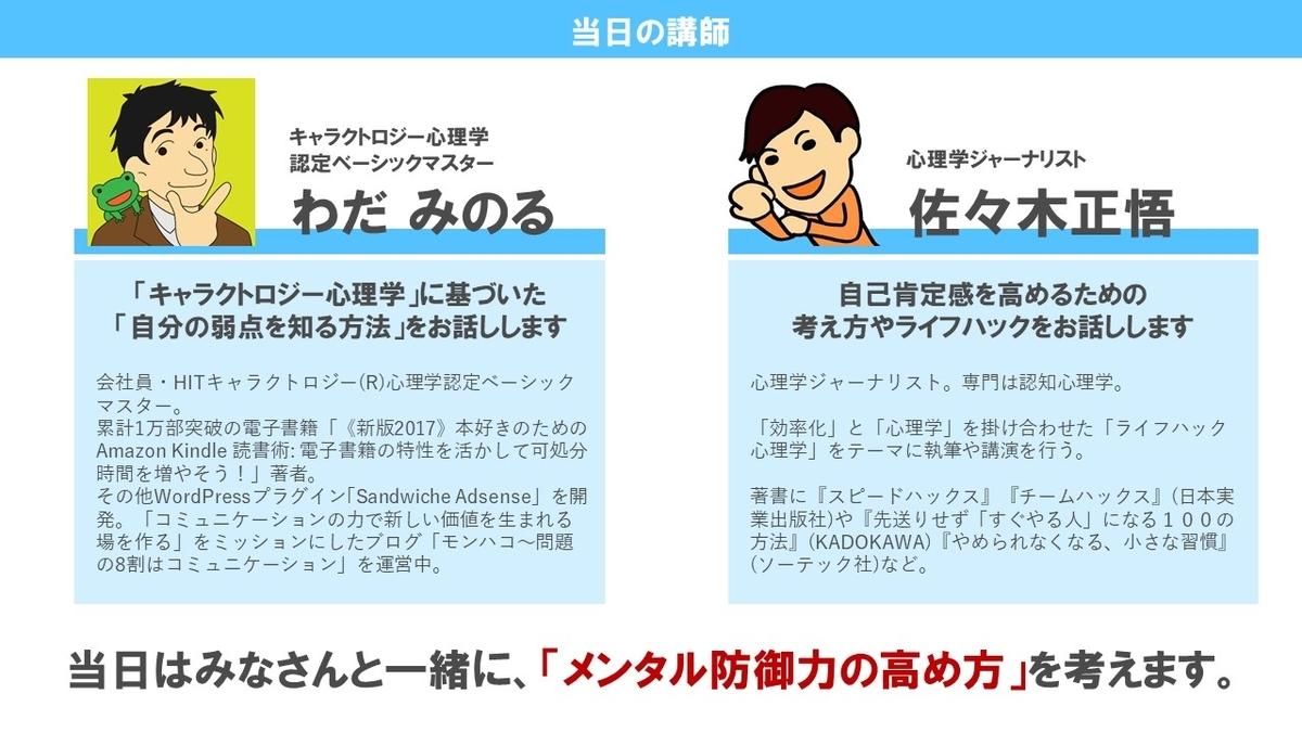 f:id:yamama48:20190722213114j:plain
