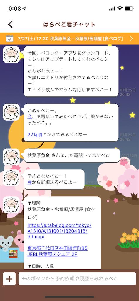 f:id:yamama48:20190806111044p:plain