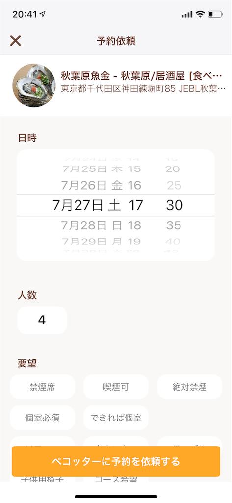 f:id:yamama48:20190806111048p:plain