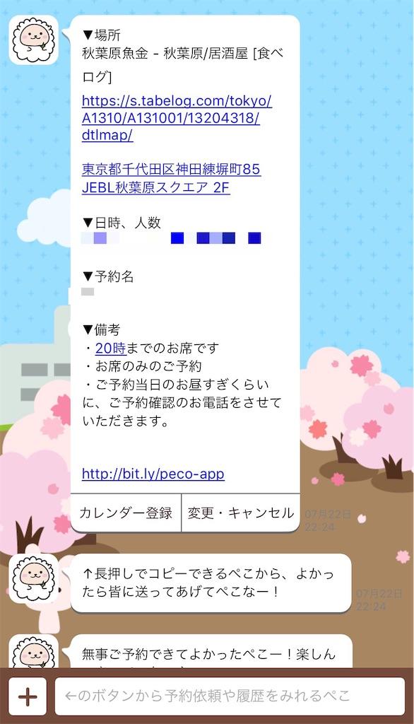 f:id:yamama48:20190807214402j:image