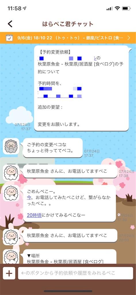 f:id:yamama48:20190807214433j:image