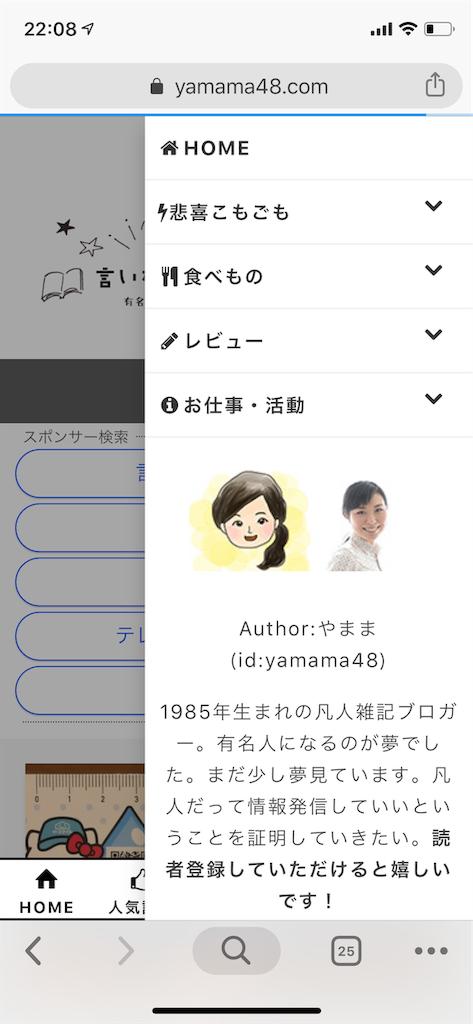 f:id:yamama48:20190814221917p:image