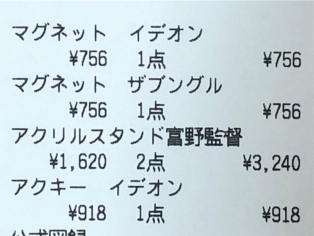 f:id:yamama48:20190827192008j:plain