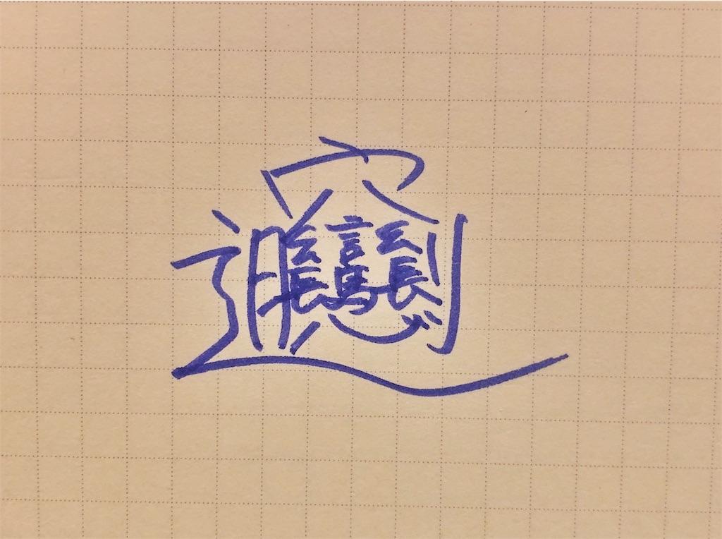 f:id:yamama48:20190919183447j:image