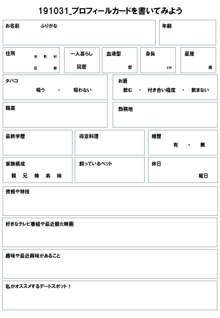 f:id:yamama48:20191101154959j:plain