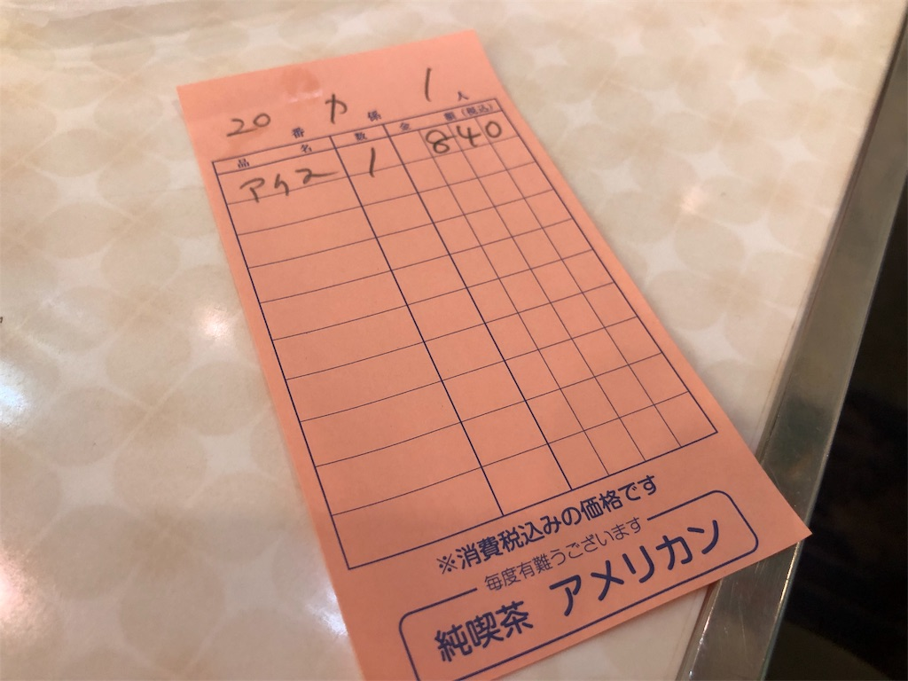 f:id:yamama48:20191106092538j:plain