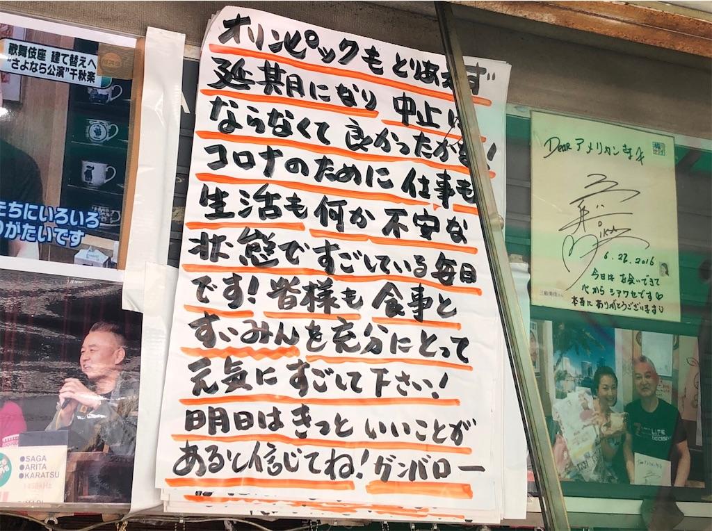 f:id:yamama48:20200403204435j:image
