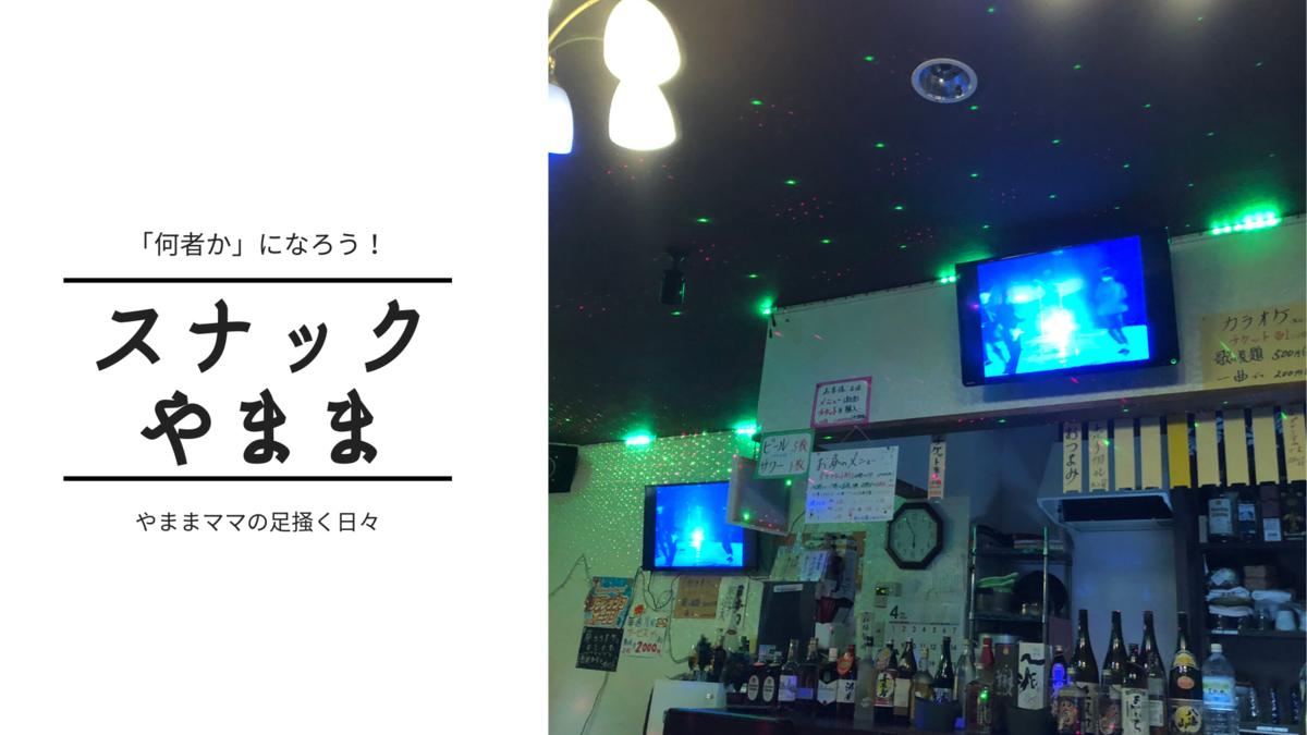 f:id:yamama48:20200511222914p:plain