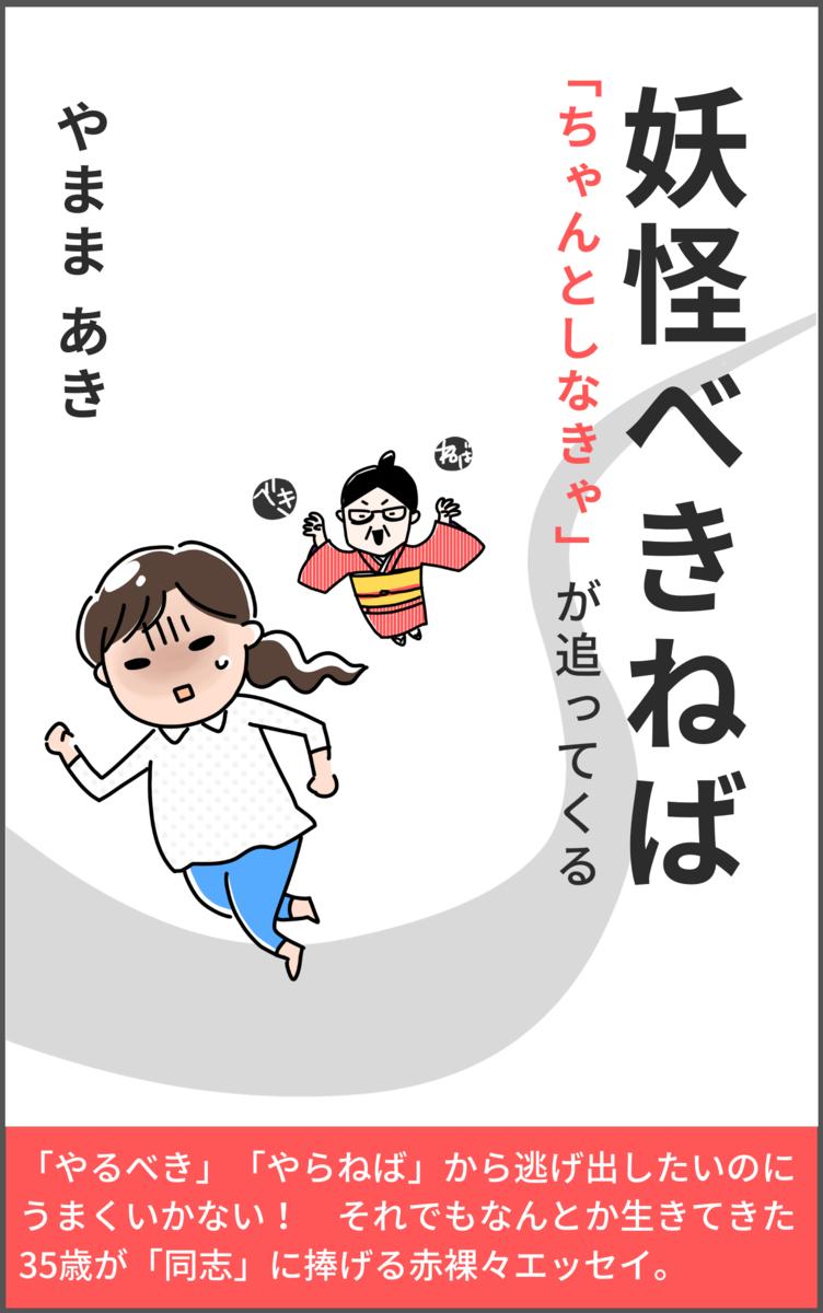 f:id:yamama48:20200827160844p:plain