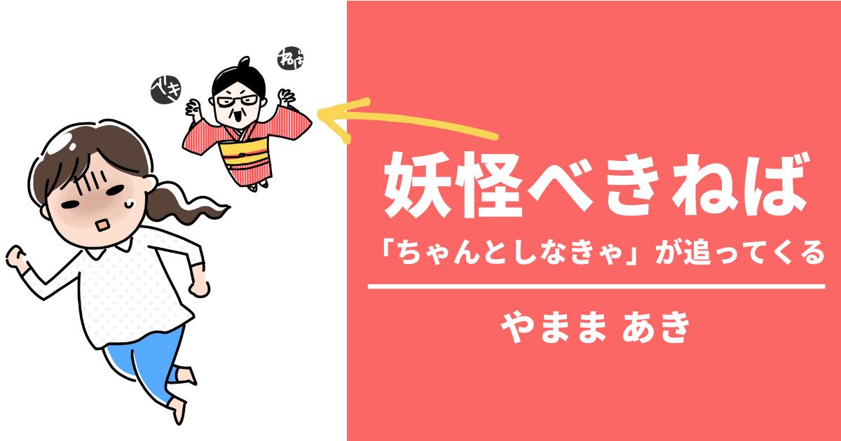 f:id:yamama48:20200903215826p:plain