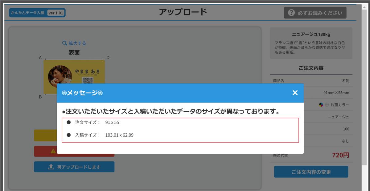 canva 名刺 プリスタ