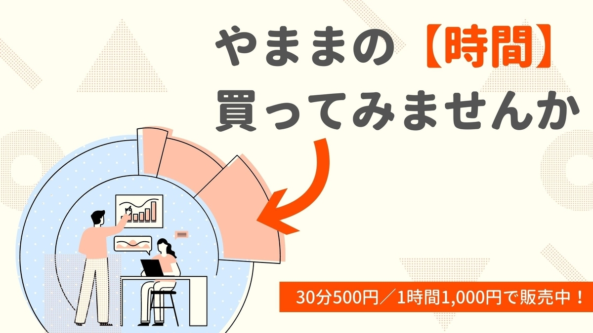 f:id:yamama48:20210111124714j:plain