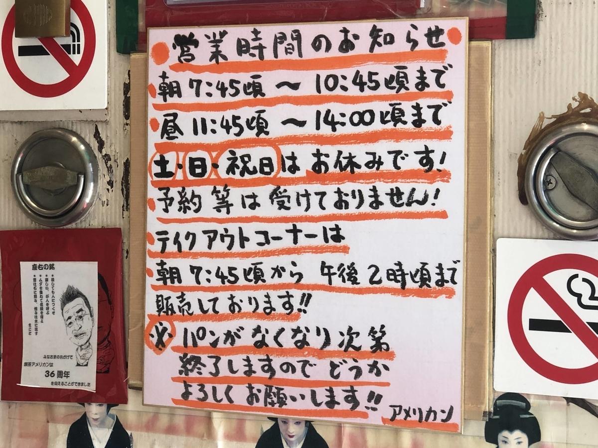 モヤさま アメリカン 銀座