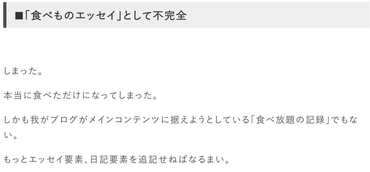 f:id:yamama48:20210516140137p:plain