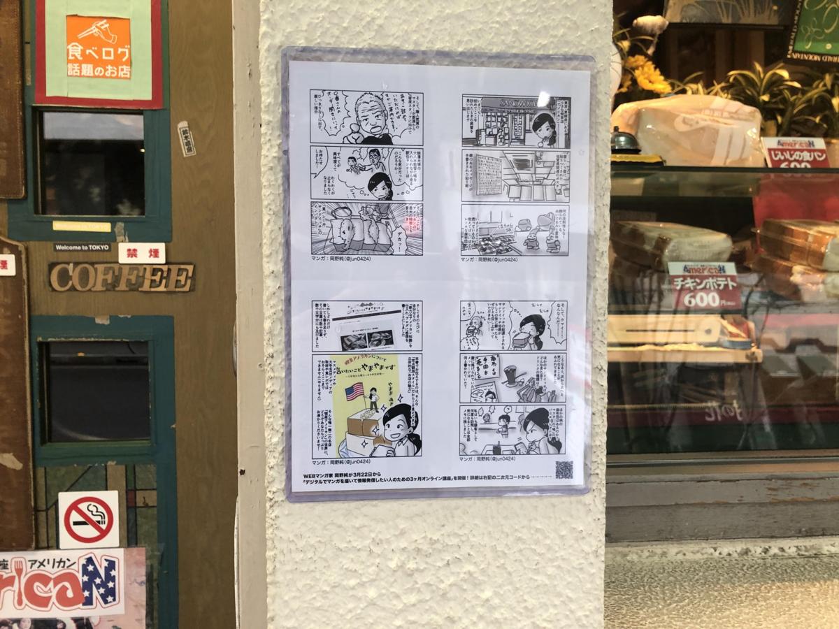 銀座アメリカンのファンブックを店内外で告知してもらっています!