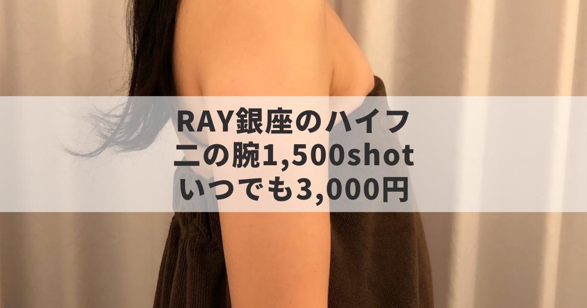 RAY銀座のハイフが安い!二の腕いつでも3000円
