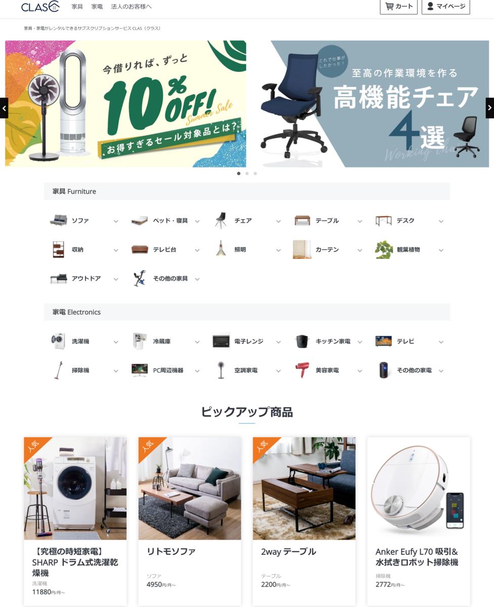 家具レンタルのCLAS(クラス)トップページ