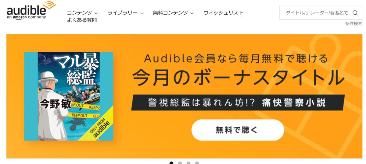 Audible(オーディブル)の無料の1冊