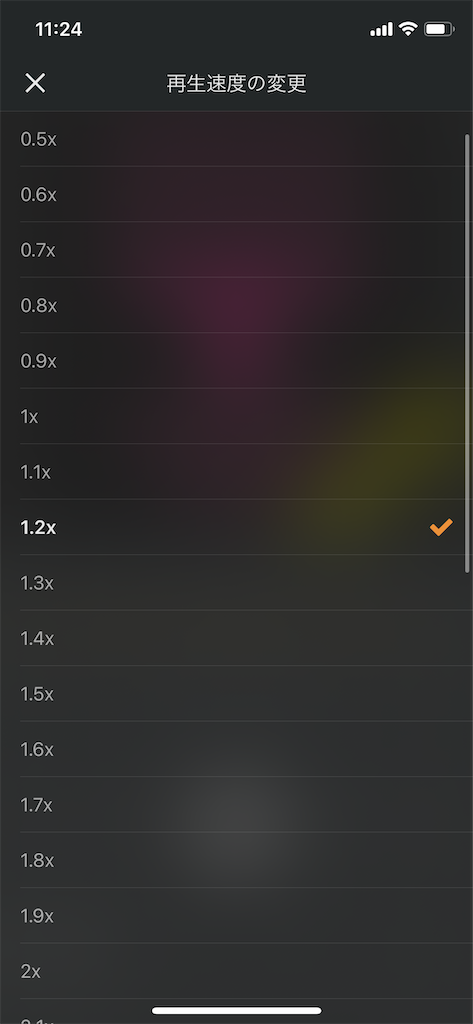 Audible(オーディブル)の再生速度調整画面