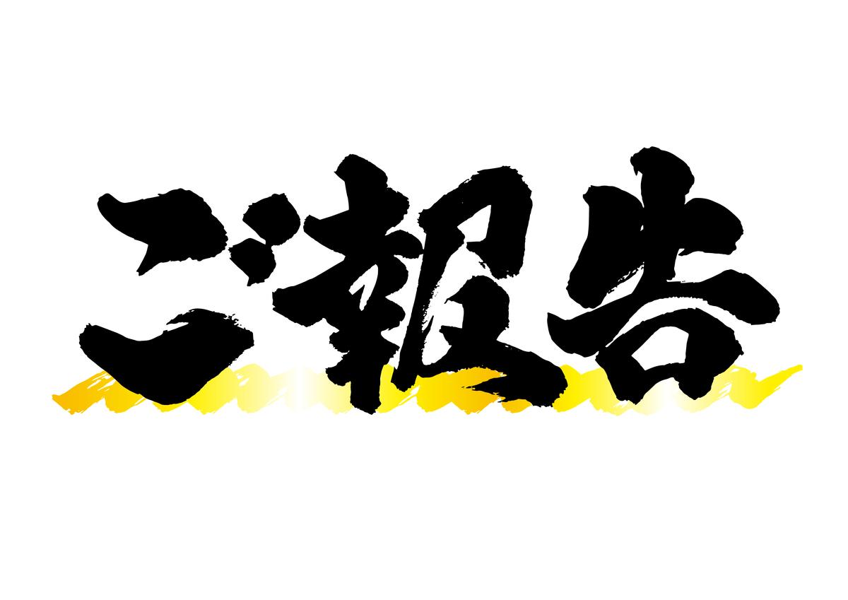 f:id:yamama48:20210622192622j:plain