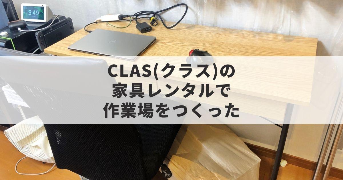 CLAS(クラス)の家具レンタルで作業場をつくってみた