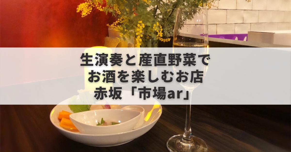 野菜と音楽でお酒を楽しむ赤坂のお店「市場ar」