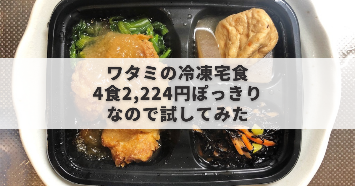 ワタミの冷凍惣菜弁当、初回割が安いので試してみた