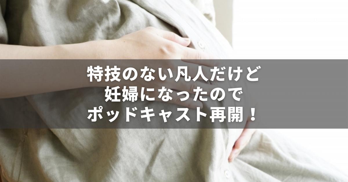 子どもが苦手な高齢妊婦、ポッドキャストを始めます