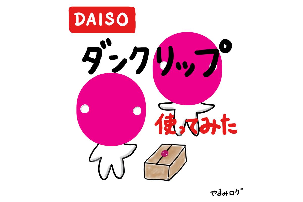ダイソーの商品「ダンクリップ」のイラスト