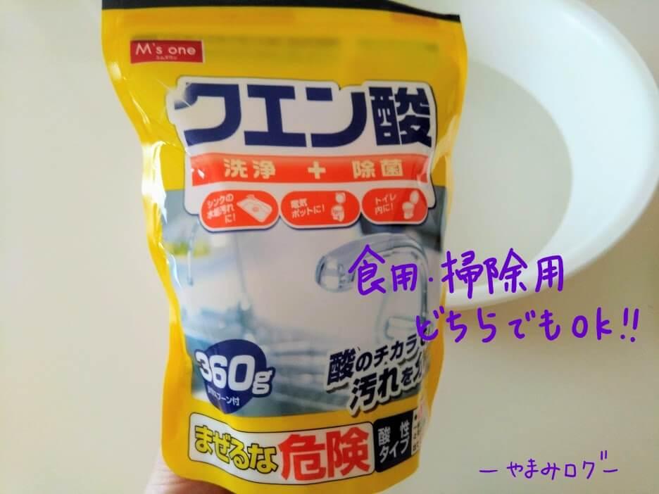 マグちゃんをクエン酸除去する場合、食用でも掃除用でも可