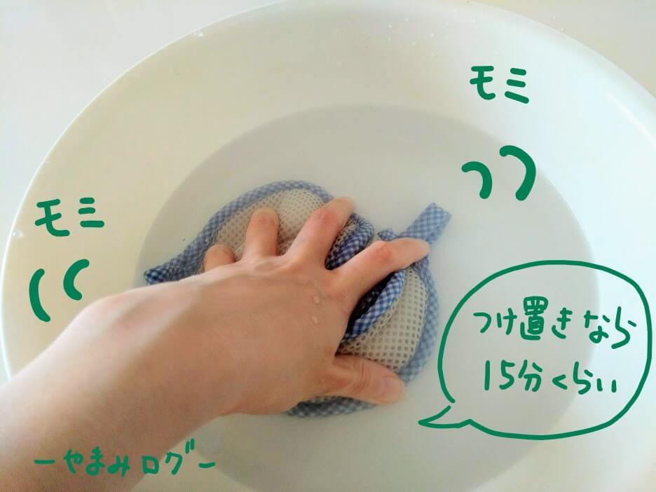 クエン酸水に漬け込んだ洗たくマグちゃんを揉み洗いをする